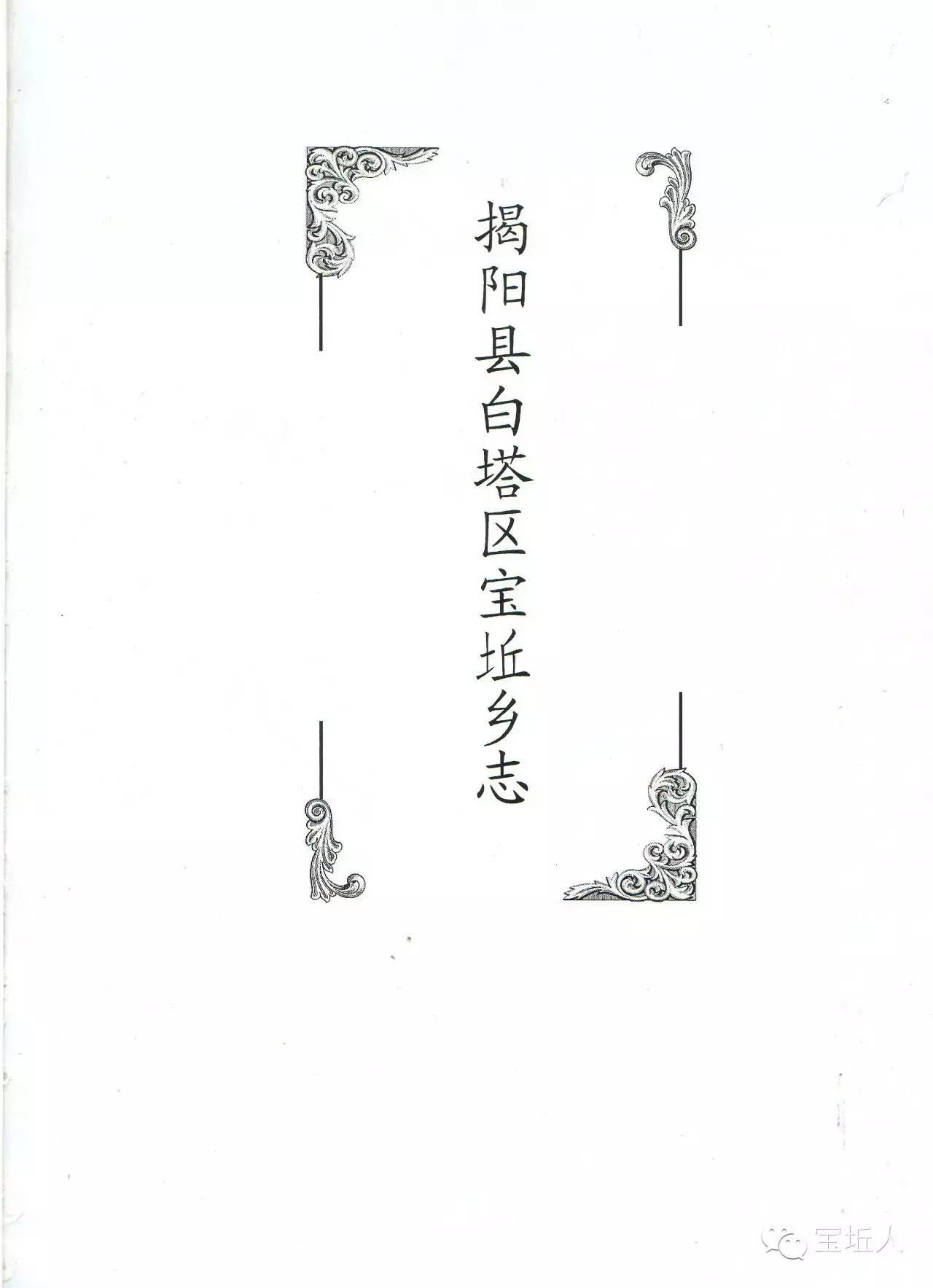 暂别宝坵乡志连载1